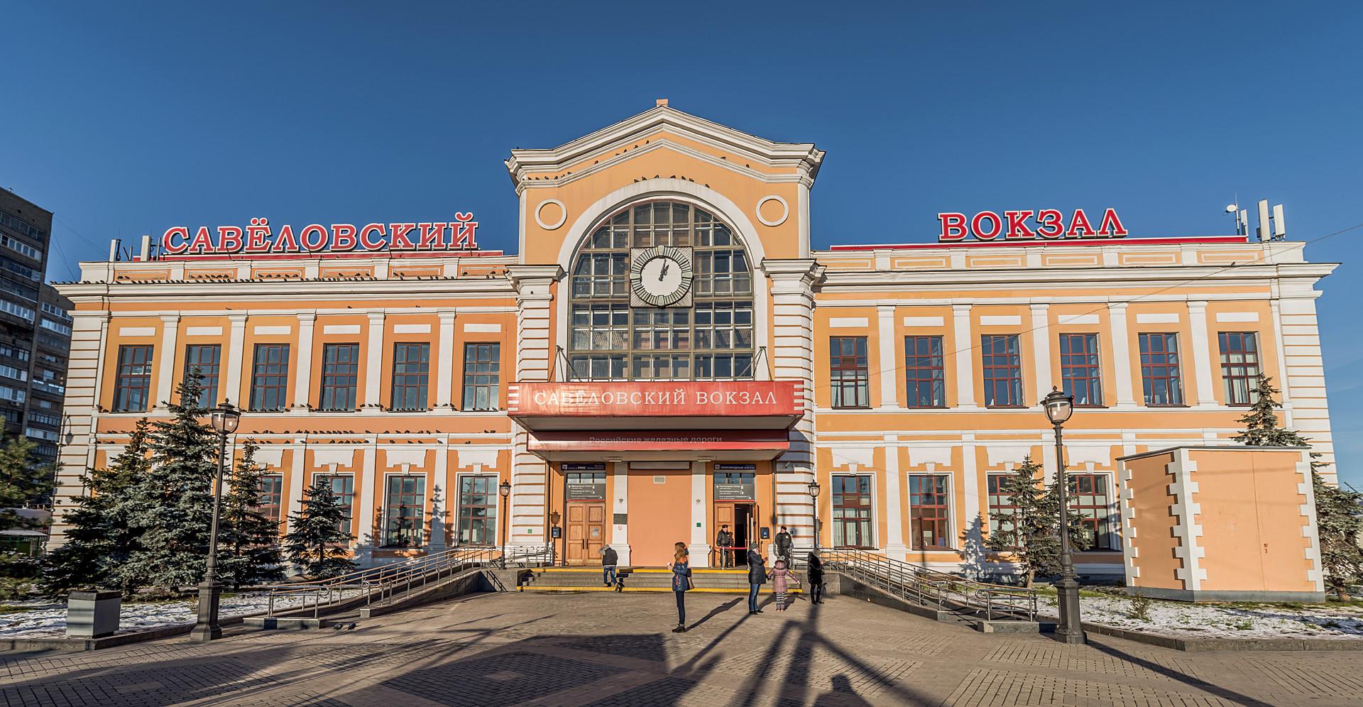 Как добраться до Савёловского вокзала?