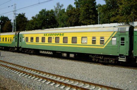 Фирменный поезд «Белогорье» Москва – Белгород