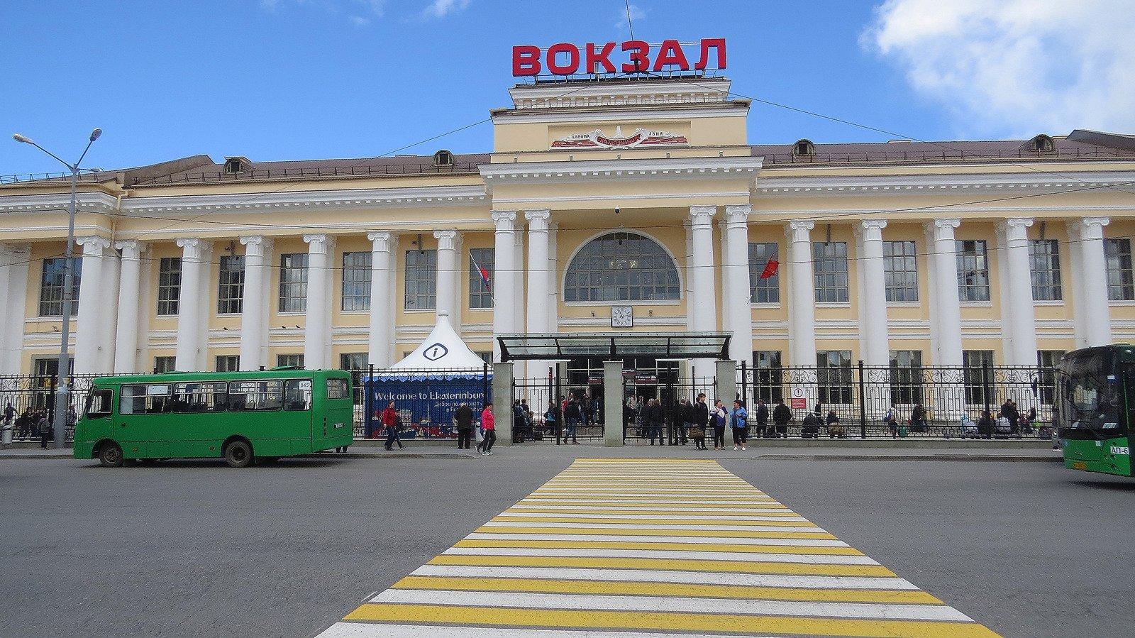 Железнодорожный  вокзал «Екатеринбург-Пассажирский»: адрес, телефоны и услуги