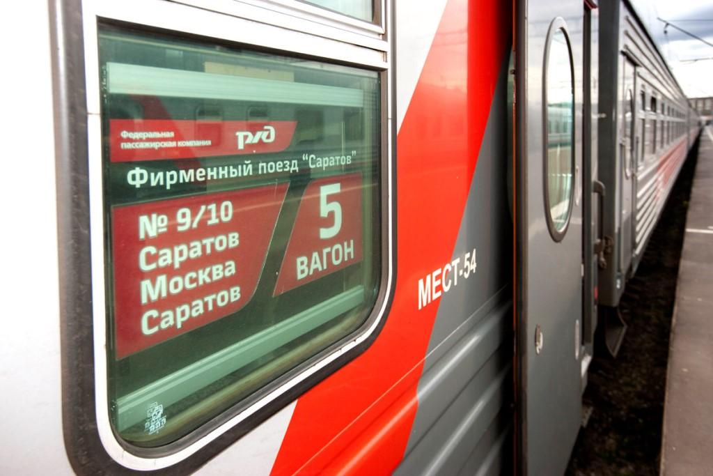 Расписание фирменного поезда «Саратов – Москва»