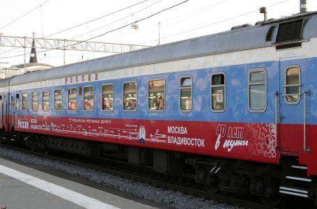 Фирменный поезд «Россия» «Москва – Владивосток»