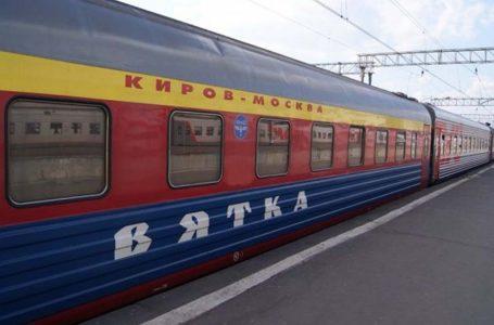 Фирменный поезд «Вятка» Москва – Киров