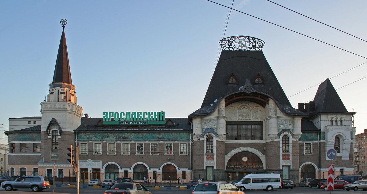 Как добраться до Ярославского вокзала?